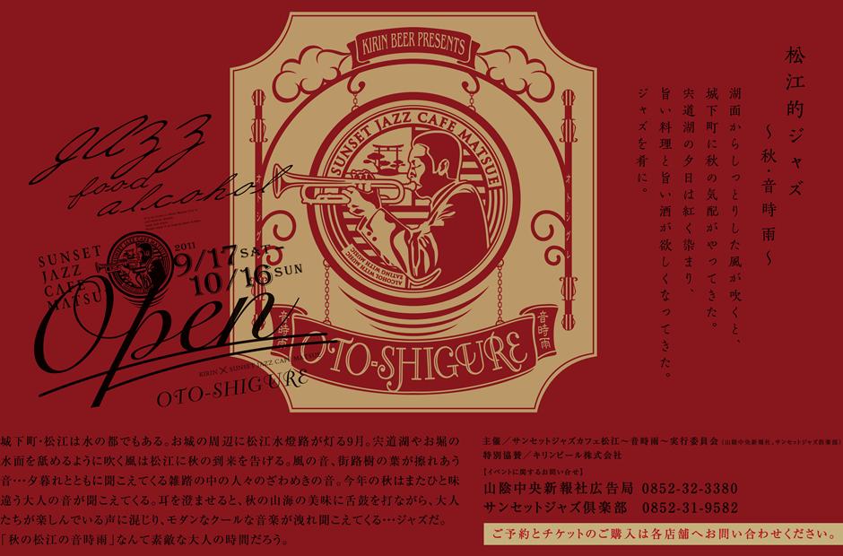 Otoshigurehead02_940