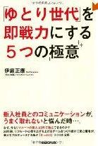 Yutori_2