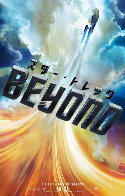Star_trek_beyond_